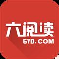 六阅读 V1.3 安卓版