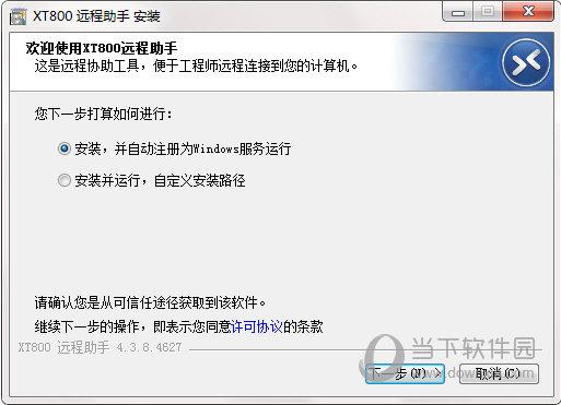 协通XT800远程助手