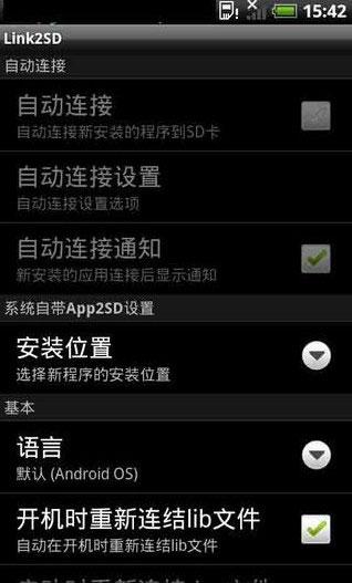 Link2SD(手机内存扩展工具) V4.0.11 安卓去广告版截图1