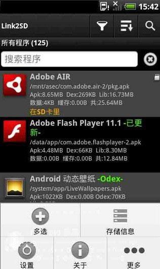 Link2SD(手机内存扩展工具) V4.0.11 安卓破解版截图3
