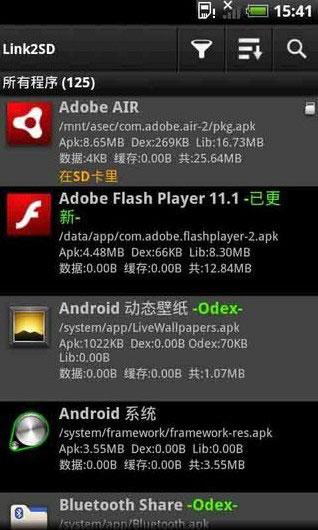 Link2SD(手机内存扩展工具) V4.0.11 安卓破解版截图4