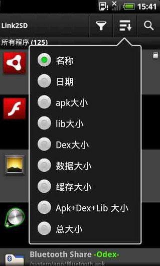 Link2SD(手机内存扩展工具) V4.0.11 安卓破解版截图2