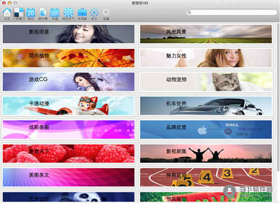 爱壁纸HD for Mac