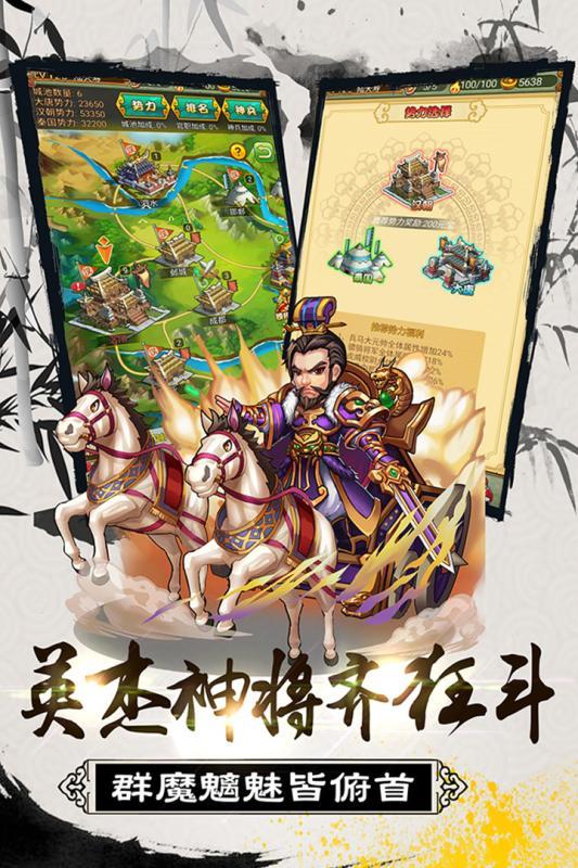 大秦帝国风云录 V1.0.6 安卓版截图2