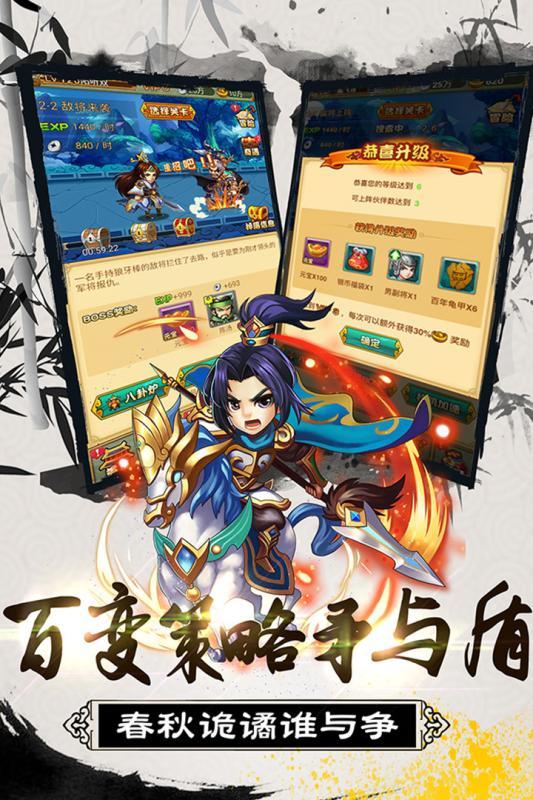 大秦帝国风云录 V1.0.6 安卓版截图1