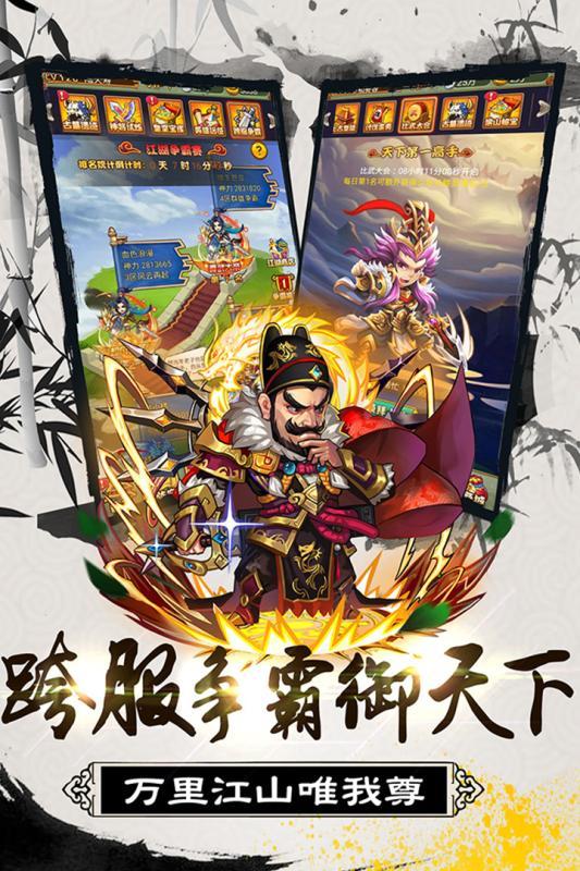 大秦帝国风云录 V1.0.6 安卓版截图5
