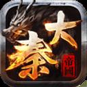 大秦帝国风云录 V1.0.6 安卓版