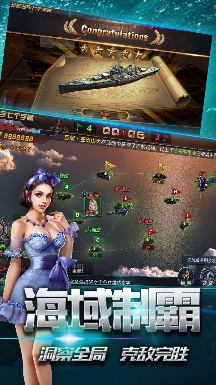 战舰风云 V1.0.3 安卓版截图3