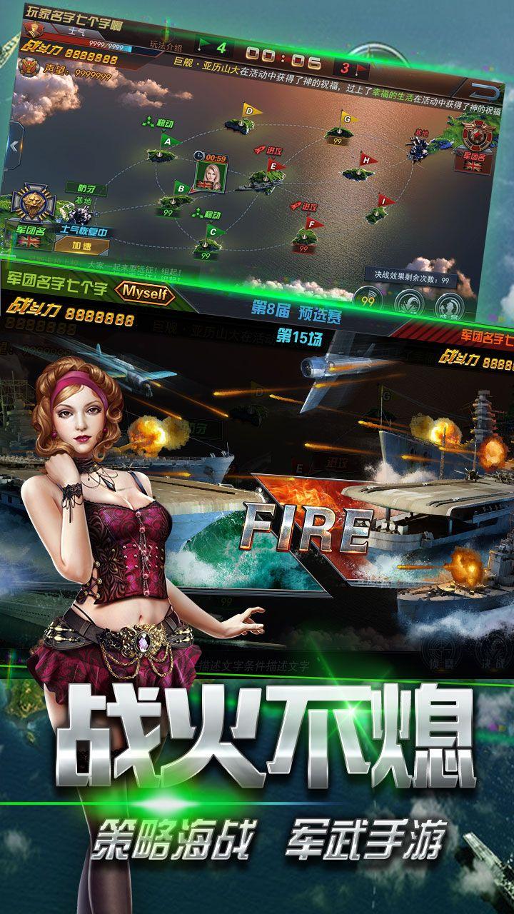 战舰风云 V1.0.3 安卓版截图5