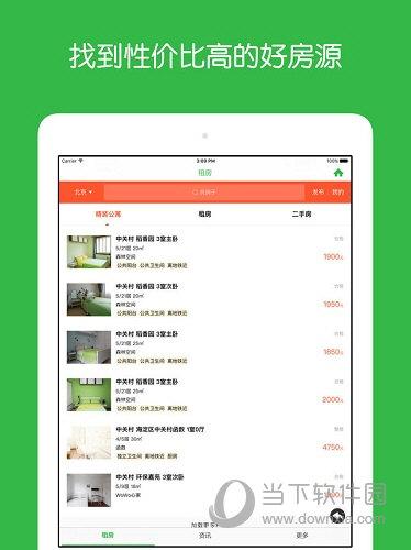 窝牛租房iPad版