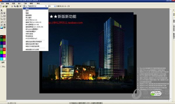 川田neon亮化软件