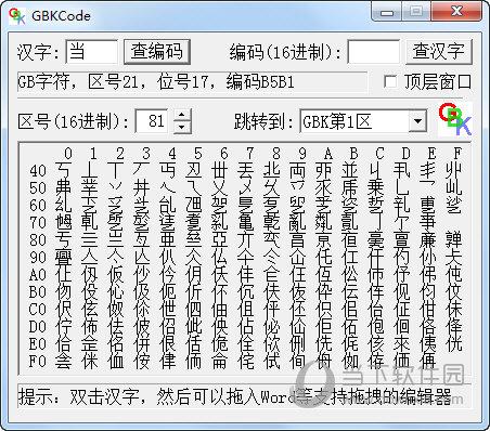 GBK编码查询器