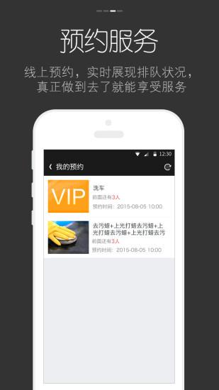 马上养车 V1.1.0 安卓版截图3