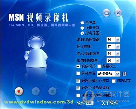 MSN视频录像机破解版