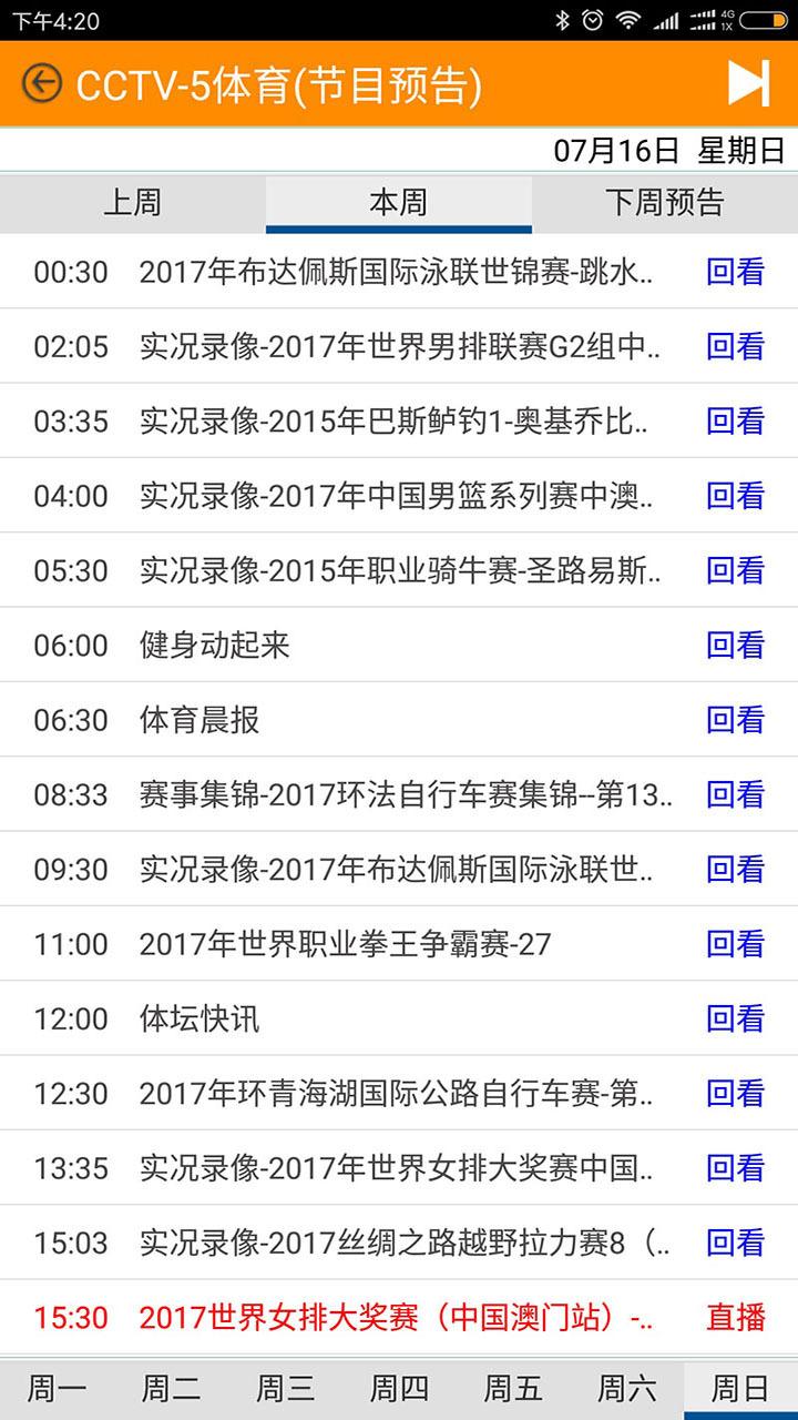 牛牛看电视 V1.6.9 安卓TV版截图3