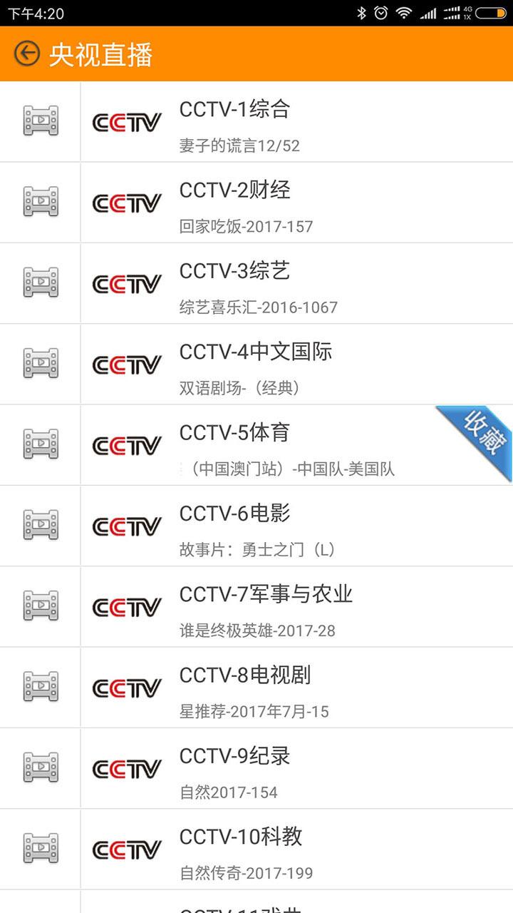 牛牛看电视 V1.6.9 安卓TV版截图1
