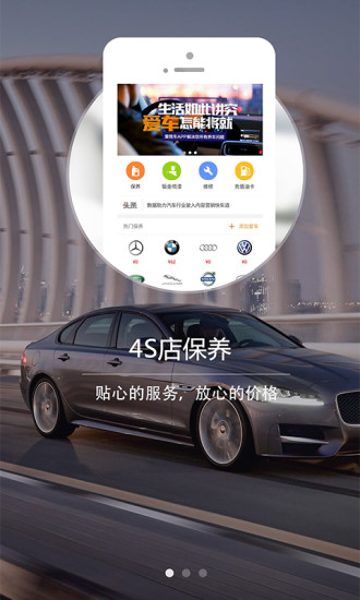 爱我车 V1.8.5 安卓版截图1