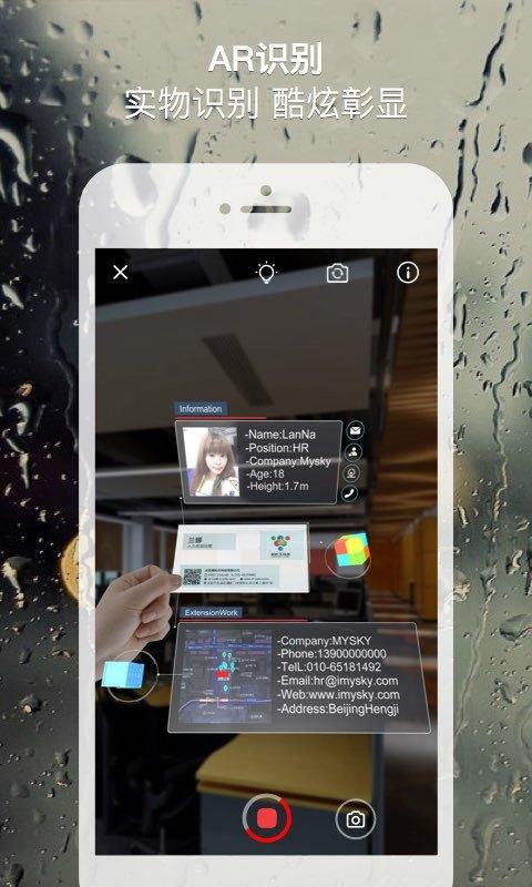 AR浏览器 V2.8.0 安卓版截图4