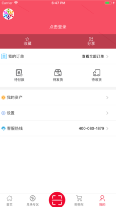 亿联百汇 V2.2.1 安卓版截图4