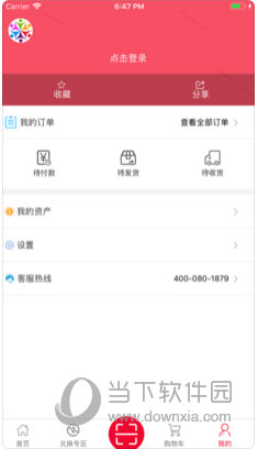 亿联百汇苹果版