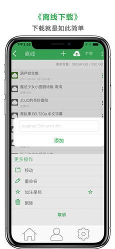 边乐云 V1.1.2 安卓版截图3