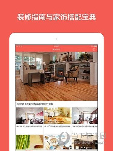租新房iPad版下载