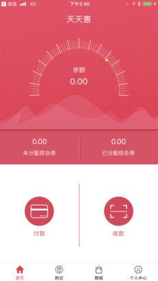 天天惠 V1.1.27 安卓版截图1