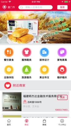 天天惠 V1.1.27 安卓版截图3