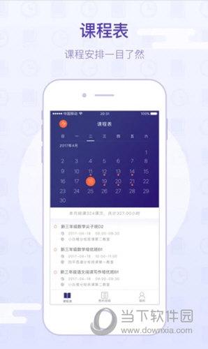朴新师生教师版iOS版