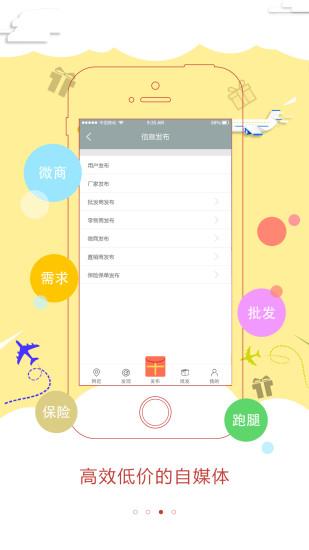 爱发布 V1.31 安卓版截图3