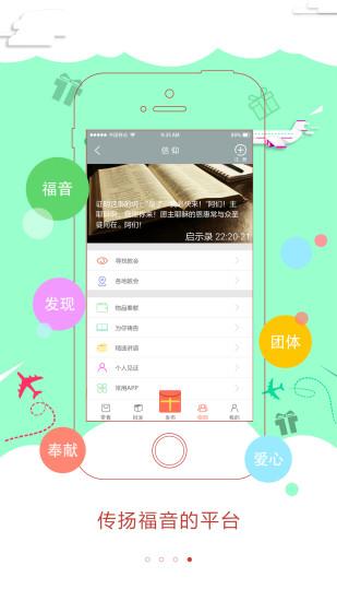 爱发布 V1.31 安卓版截图4
