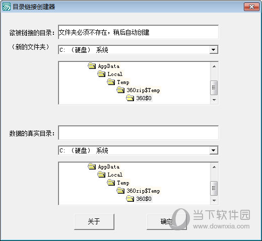 文件目录链接生成器