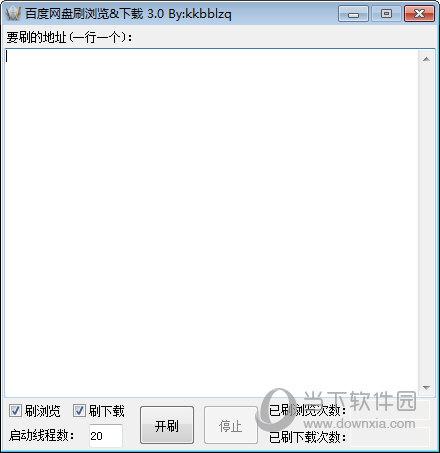 百度网盘刷浏览下载量工具