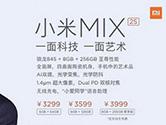 小米Mix2S致命缺点 使用中的缺点太多网友评论一针见血