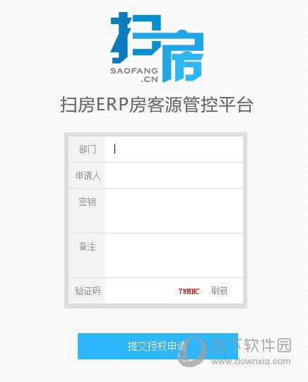 扫房ERP房客源管控平台