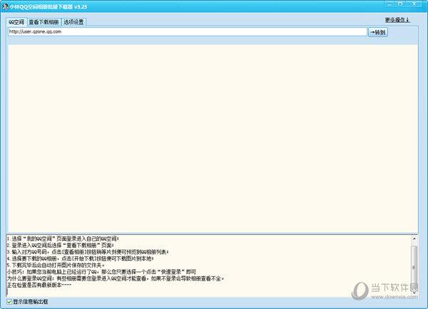 小林qq空间相册批量下载器v3.25破解版