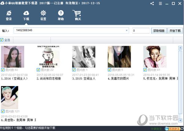 小林QQ空间相册批量下载器4.1破解版