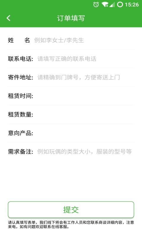世纪通 V2.6.0 安卓版截图4