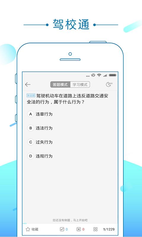 驾校通 V1.4.0 安卓版截图3