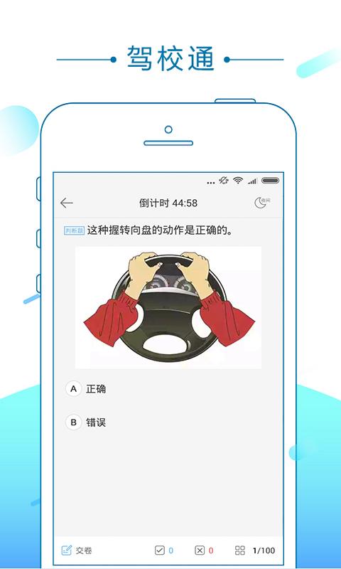 驾校通 V1.4.0 安卓版截图1