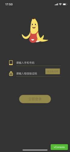 香蕉皮 V1.1 安卓版截图1