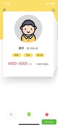 香蕉皮 V1.1 安卓版截图4