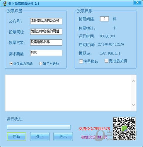 亚上微信投票软件