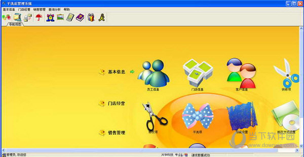 兴华干洗店管理系统