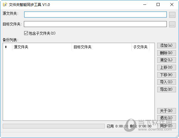 文件夹智能同步工具