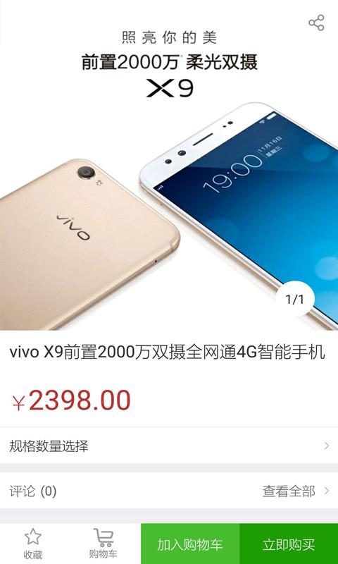 万宇乐购 V12.8 安卓版截图2