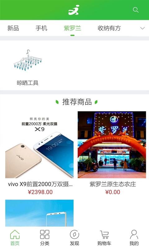 万宇乐购 V12.8 安卓版截图3