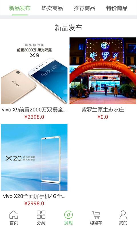 万宇乐购 V12.8 安卓版截图4