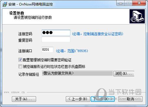 OnNow网络电脑监控服务器端