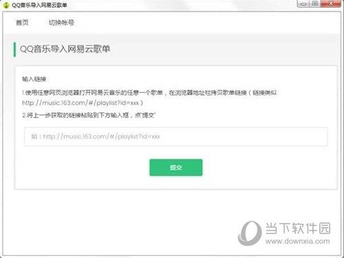 QQ音乐导入网易云歌单